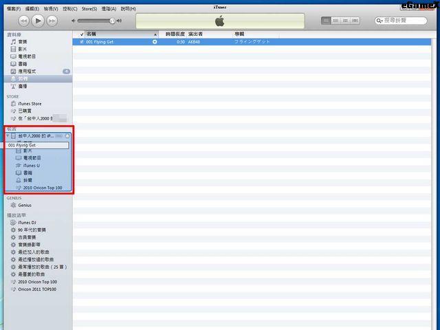 用iTunes製作iPhone手機鈴聲