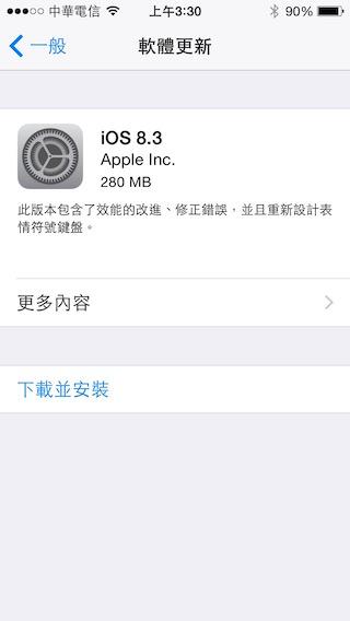 蘋果推出iOS8.3更新